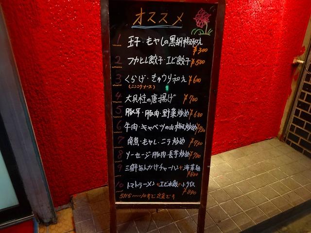 海華松戸3 (1)