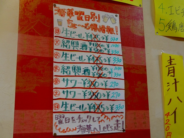 海華松戸3 (4)
