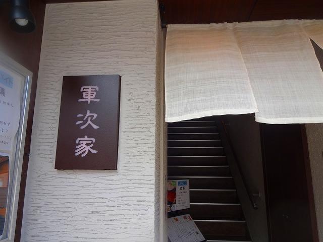 軍次家 (1)