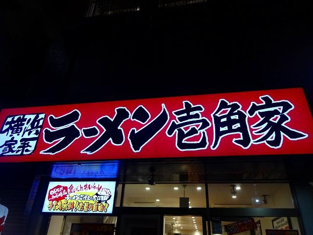 壱角家 (1)