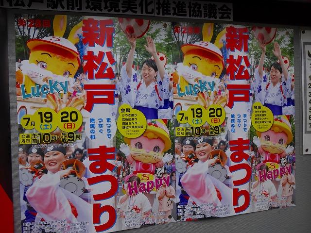 2014 新松戸祭り (1)