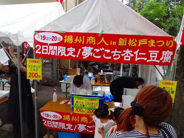 2014 新松戸祭り (19)