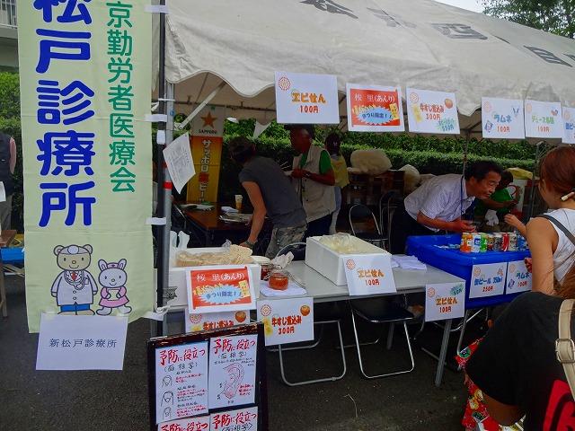 2014 新松戸祭り (22)