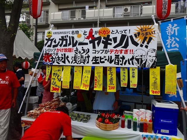 2014 新松戸祭り (24)