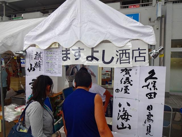 2014 新松戸祭り (43)