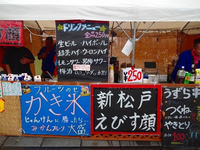 2014 新松戸祭り (46)
