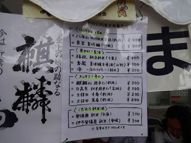 2014 新松戸祭り (57)