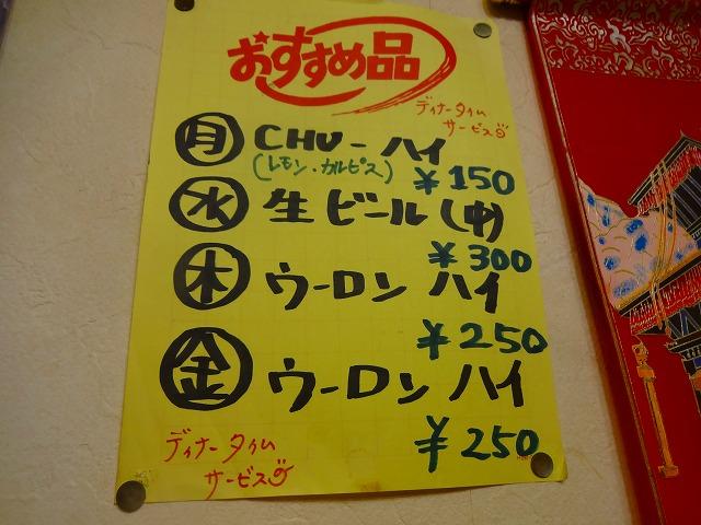 タアバン5 (2)