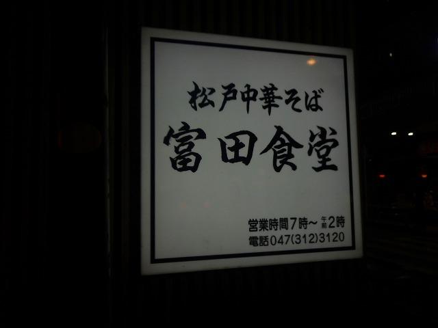 富田食堂6 (1)