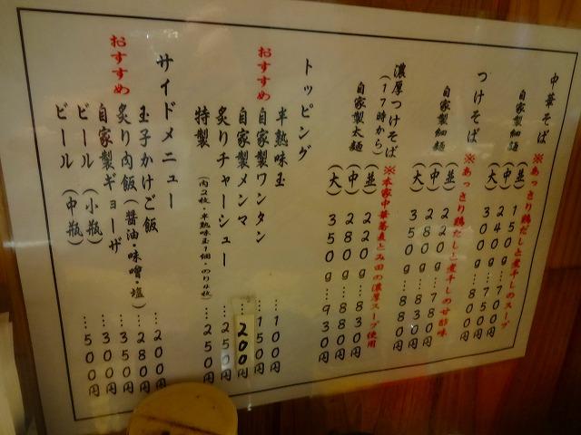 富田食堂6 (2)