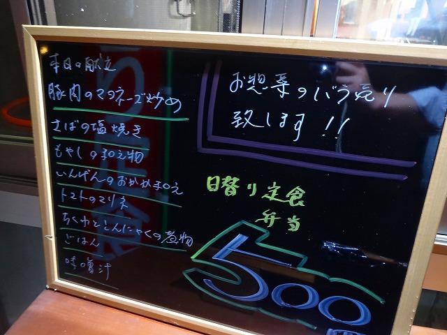 片山食堂 (1)