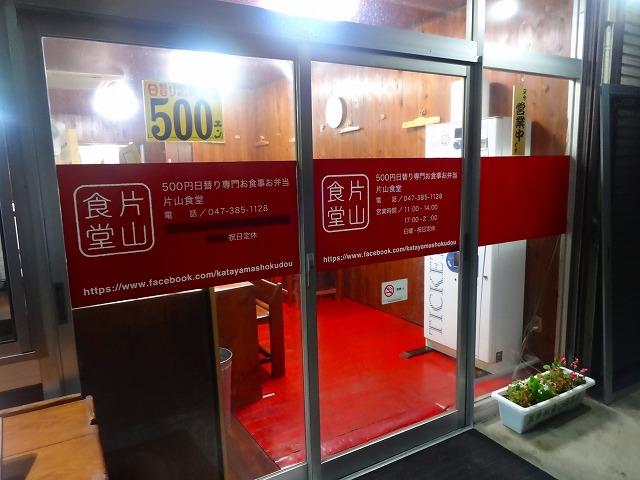 片山食堂 (2)