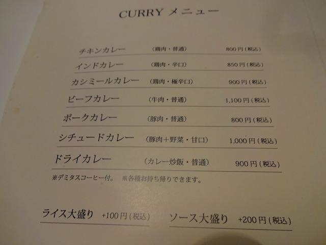 ボンベイ松戸2 (2)