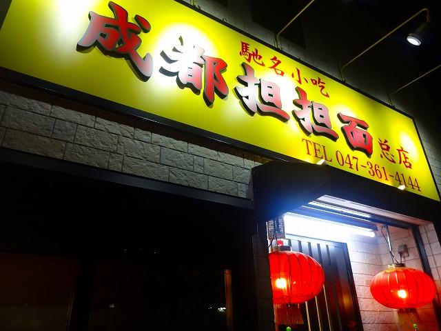 成都担々麺 (1)