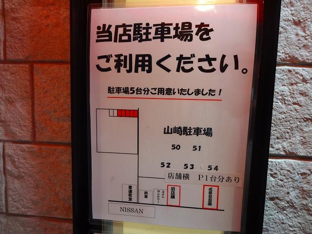成都担々麺 (2)