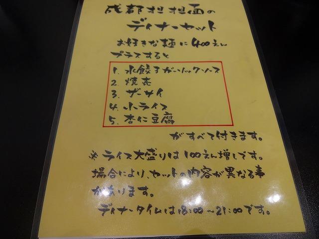 成都担々麺 (3)