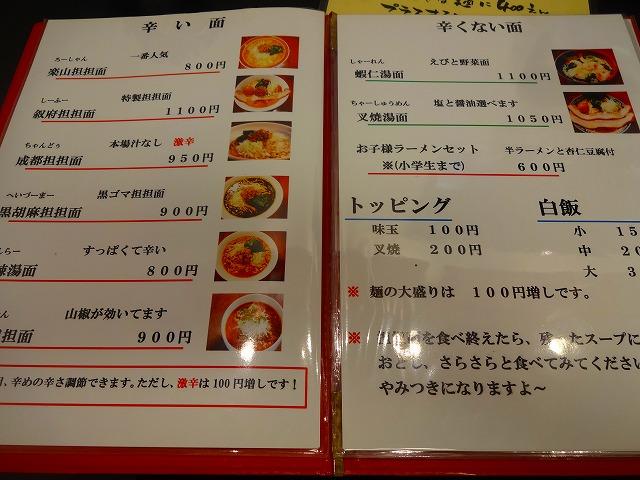 成都担々麺 (4)