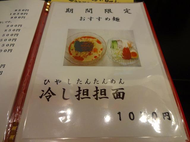 成都担々麺 (5)