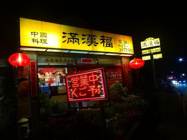満漢福7 (1)