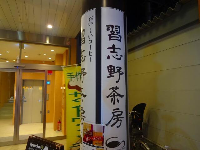 習志野茶房 (1)