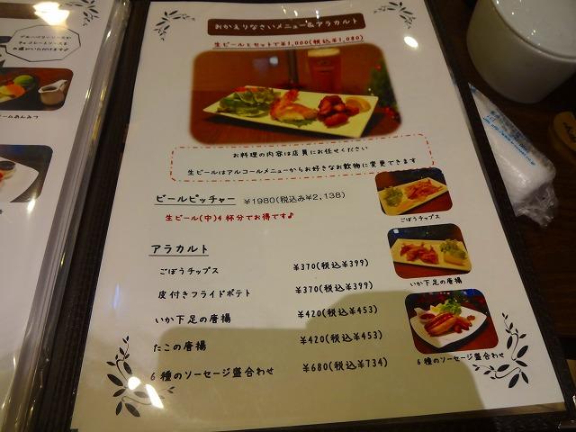 習志野茶房 (3)