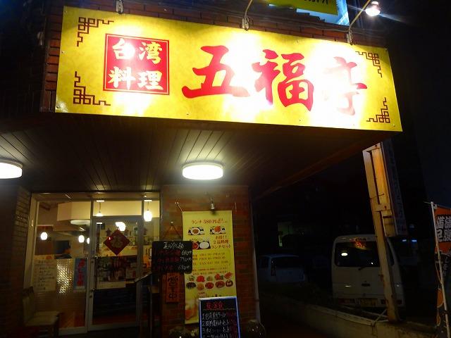 五福亭 (1)