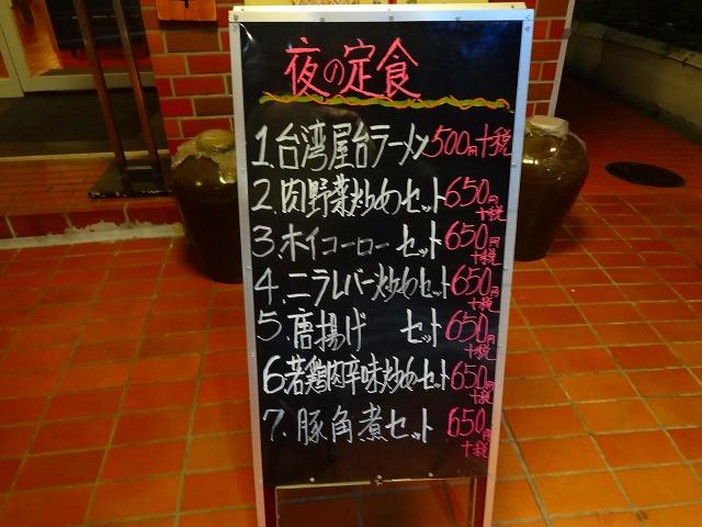 五福亭 (2)