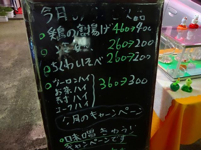 台風一家2 (2)