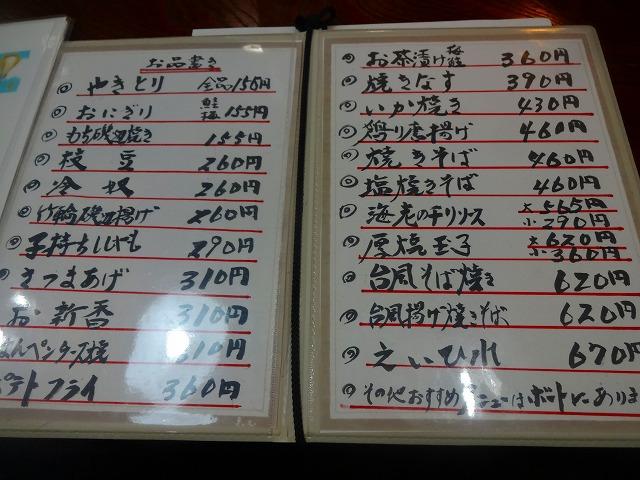 台風一家2 (3)