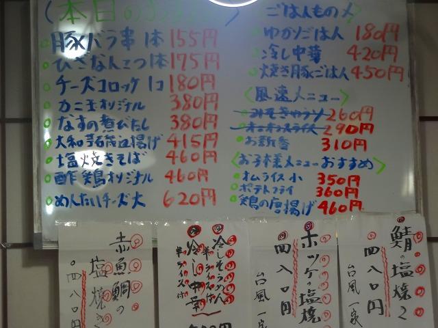 台風一家2 (10)