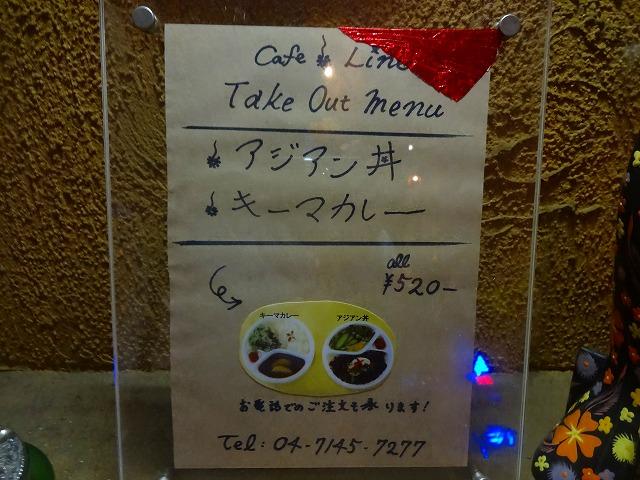 cafe・line3 (2)