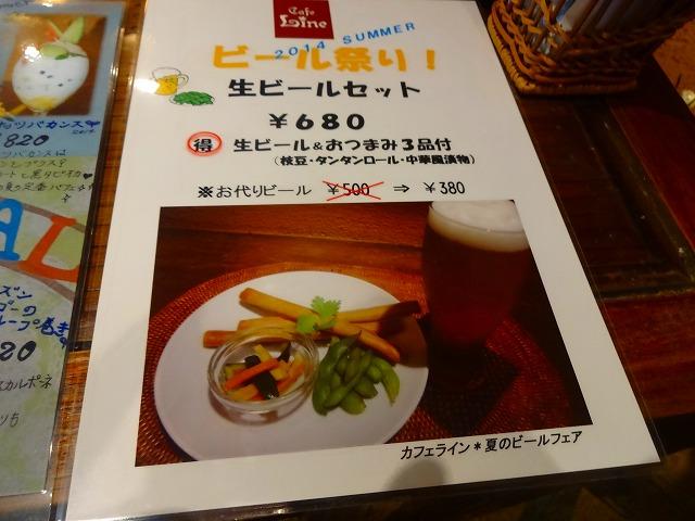 cafe・line3 (3)