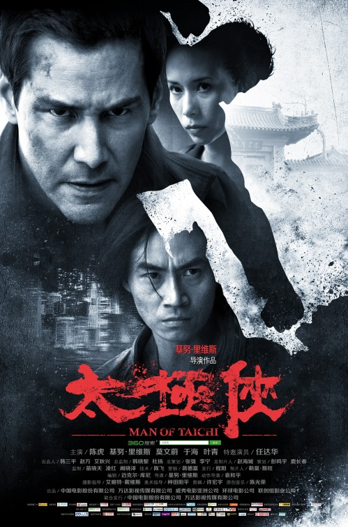 man-of-tai-chi-film-poster (4)