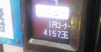 140729_214917.jpg