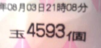 140803_210940.jpg