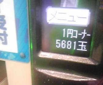 140819_204639.jpg