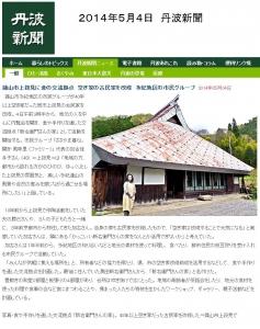 20140504 丹波新聞 新衛門邸記事