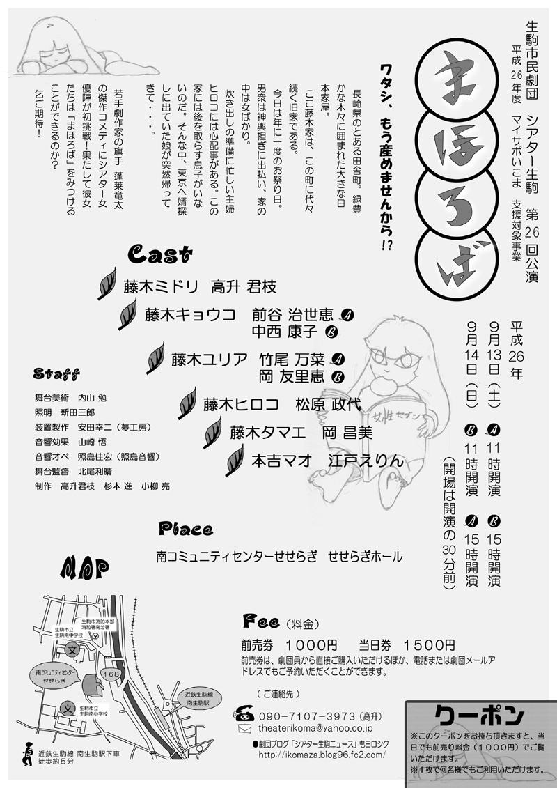 0705 まほろばチラシ-シアター版(裏)(ネット用)