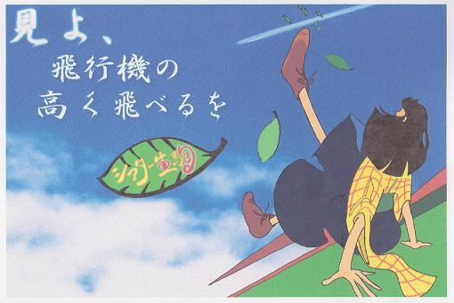 hikoukihagaki.jpg