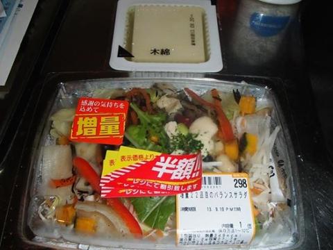 豆腐とサラダ