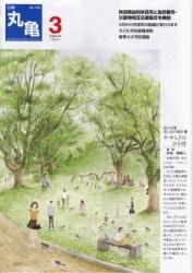 広報丸亀3月表紙のゑ