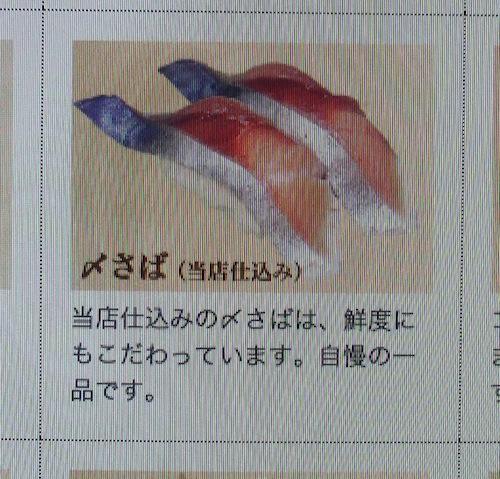 1018たこ寿司