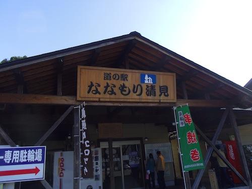 15 道の駅1294