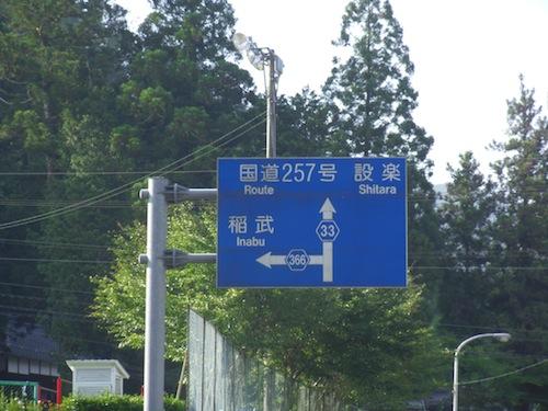 3IMGP1490大多賀峠入り口