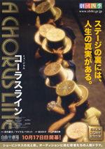 chorusshiki.jpg
