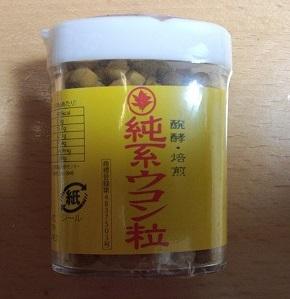 純系ウコン携帯用651円