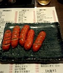 赤ウインナー250円
