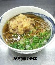大和庵 かき揚げそば(330円)
