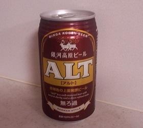 銀河高原ビールアルト