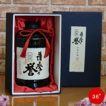 薩摩の誉 原酒36°